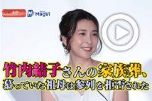 【動画】竹内結子さんの家族葬、慕っていた祖母は参列を拒否された