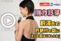 【動画】剛力彩芽 前澤氏の月旅行の話に「そんな話ありましたね」