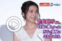【動画】竹内結子さん、自分に厳しかった NGで楽屋にこもることも