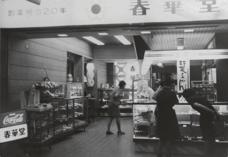 東海道新幹線、東名高速道路の開通とともに売り上げが急増した1971年頃の春華堂本店