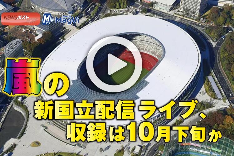 競技 国立 場 at 2020 アラフェス 嵐「アラフェス2020」無観客&配信での開催を発表 「ファン、スタッフの安全を守るため」―