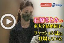 【動画】石原さとみの東大卒結婚相手、ファッション誌に登場していた