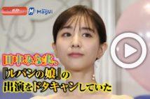 【動画】田中みな実、『ルパンの娘』の出演をドタキャンしていた