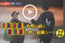 【動画】土屋太鳳、夜明け前に桜田通と熱い抱擁シーン 写真6枚