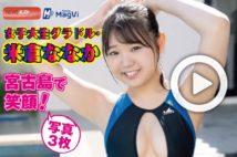 【動画】女子大生グラドル・米倉ななか 宮古島で笑顔! 写真3枚