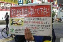 各地の繁華街で客引きへの注意喚起が繰り返されている(時事通信フォト)
