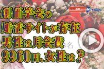【動画】創価学会の婚活サイトが存在 男性は月会費9960円、女性は?