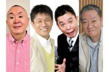 爆笑問題、高田文夫が絶賛 山田雅人「絡みにくい芸」の真髄