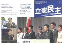 新・立憲民主「創刊号が2つ」で露呈した「寄せ集め」の醜態