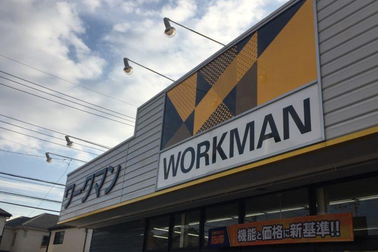 作業着を主体に販売する従来のワークマン店舗