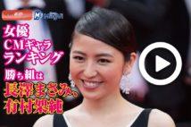 【動画】女優CMギャラランキング 勝ち組は長澤まさみ、有村架純