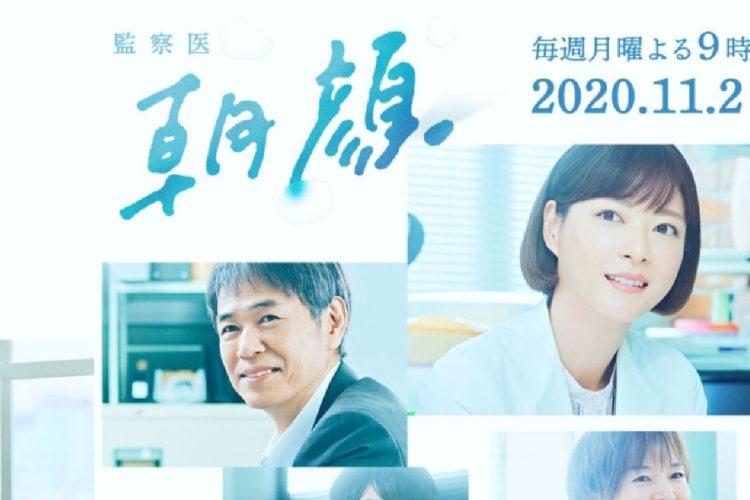 月9初の2クール放送となる『監察医 朝顔』(公式HPより)