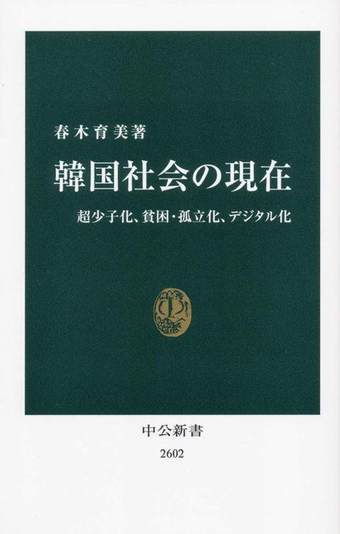 『韓国社会の現在 超少子化、貧困・孤立化、デジタル化』著・春木育美
