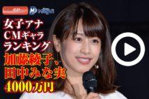 【動画】女子アナCMギャラランキング 加藤綾子、田中みな実4000万円