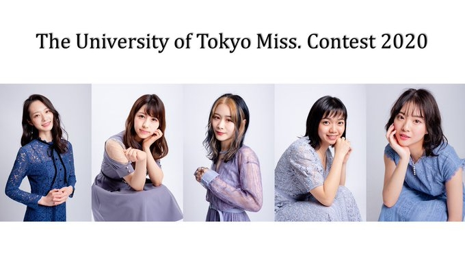 「ミス東大2020」のファイナリストたち(左端が神谷さん、中央が榎本さん)