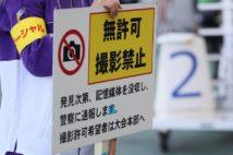 木南道孝記念陸上競技大会では、会場でスタッフが手に持つ無許可での撮影禁止を示す看板を掲げていた(時事通信フォト)