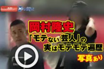【動画】岡村隆史「モテない芸人」の実はモテモテ遍歴 写真あり