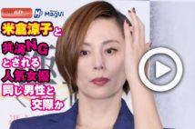 【動画】米倉涼子と共演NGとされる人気女優 同じ男性と交際か