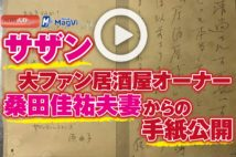 【動画】サザン大ファン居酒屋オーナー 桑田佳祐夫妻からの手紙公開