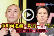 【動画】市川海老蔵と堤真一は共演NG? 原因は過去の大喧嘩か