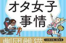 オックスフォード大・英国人女性、卒論は「日本のBL同人誌」 驚きの『海外オタ女子事情』