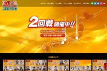 『M-1グランプリ2020』は現在2回戦が開催中(公式サイトより)