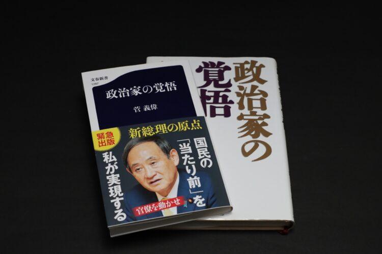 今年出版された『政治家の覚悟』(左)と2012年に発行された『政治家の覚悟 官僚を動かせ』(時事通信フォト)