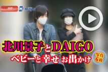 【動画】北川景子とDAIGO ベビーと幸せお出かけ写真6枚