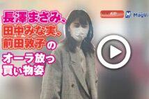 【動画】長澤まさみ、田中みな実、前田敦子のオーラ放つ買い物姿