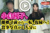【動画】小倉優子、離婚寸前から一転、復縁へ! 食事写真が4人分に