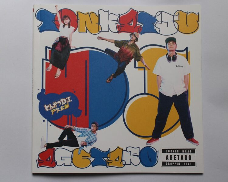 『とんかつDJアゲ太郎』パンフレットはレコードEP盤サイズ