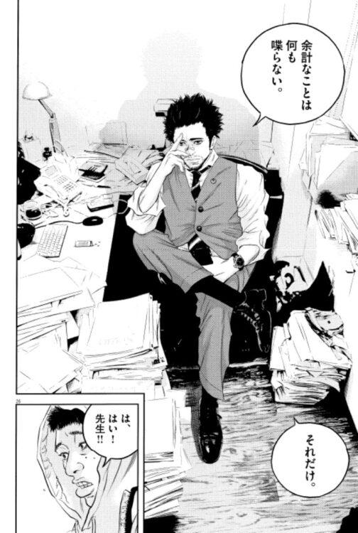 マンガ『九条の大罪』(真鍋昌平/週刊ビッグコミックスピリッツ連載中)より