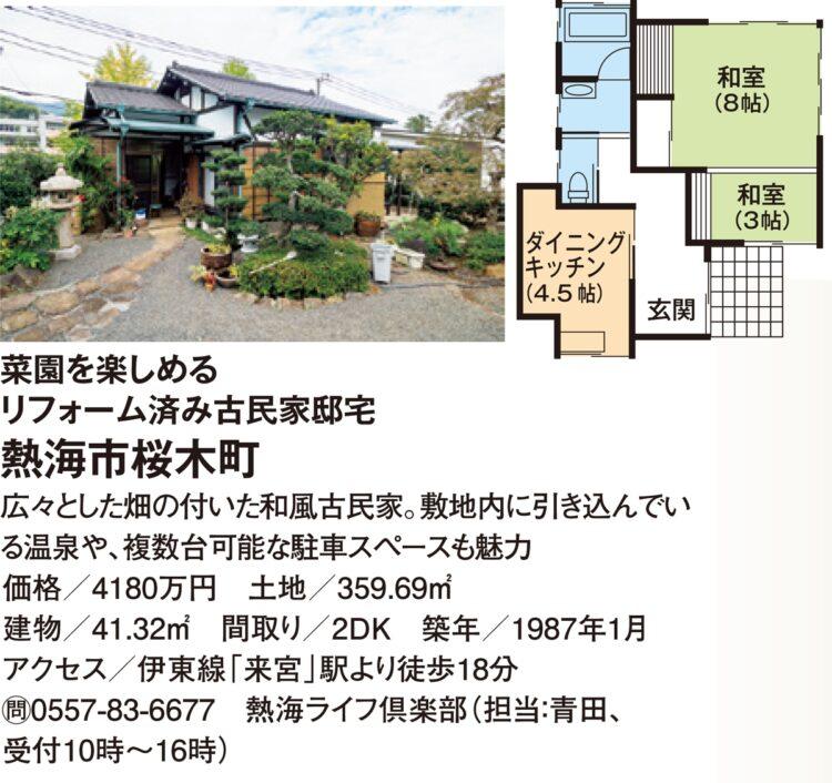菜園を楽しめるリフォーム済み古民家邸宅「熱海市桜木町」