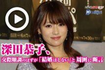 【動画】深田恭子、交際順調のはずが「結婚はしない」と周囲に断言