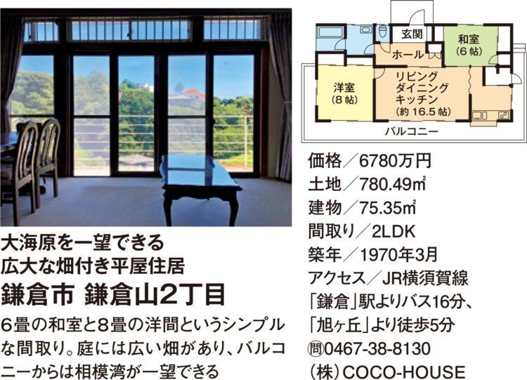 大海原を一望できる広大な畑付き平屋住居「鎌倉市 鎌倉山2丁目」