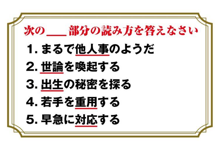 時代とともに読み方が変わる漢字、どれくらい正解できる?