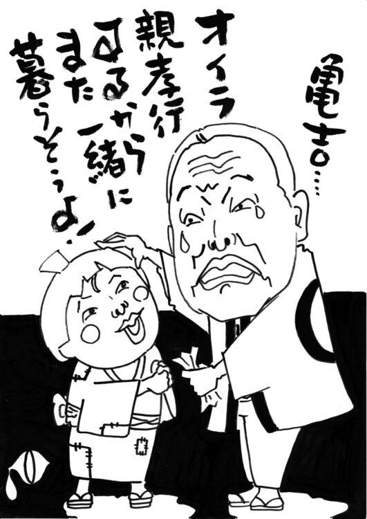 柳家権太楼の人情噺『子別れ』に心を打たれる(イラスト/三遊亭兼好)