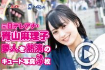 【動画】元日テレアナ・脊山麻理子 愛人を熱演のキュート写真3枚