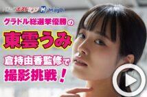 【動画】グラドル総選挙優勝の東雲うみ 倉持由香監修で撮影挑戦!