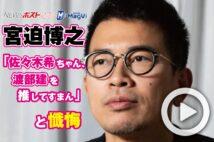 【動画】宮迫博之「佐々木希ちゃん、渡部建を推してすまん」と懺悔