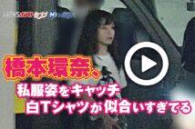 【動画】橋本環奈、私服姿をキャッチ 白Tシャツが似合いすぎてる