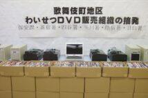 東京・歌舞伎町のDVD販売店や倉庫などから押収したわいせつDVDなど(時事通信フォト)