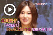【動画】北川景子に「やれば?」くりぃむ上田晋也発言が炎上中