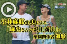 【動画】小林麻耶の夫による「麻央さんで炎上商法」に梨園関係者激怒