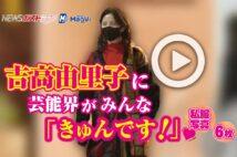 【動画】吉高由里子に芸能界がみんな「きゅんです!」私服写真6枚