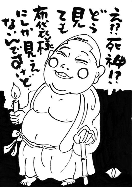 有名な『居残り佐平次』『死神』の噺を独自にアレンジした桃月庵白酒(イラスト/三遊亭兼好)