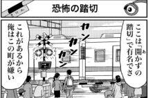 【マンガ】「業田良家の4こわ漫画」第3話 恐怖の踏切