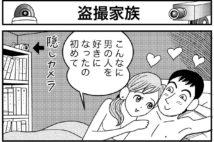 【マンガ】「業田良家の4こわ漫画」第5話 盗撮家族