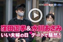 【動画】窪田正孝&水川あさみ いい夫婦の日デートで騒然!
