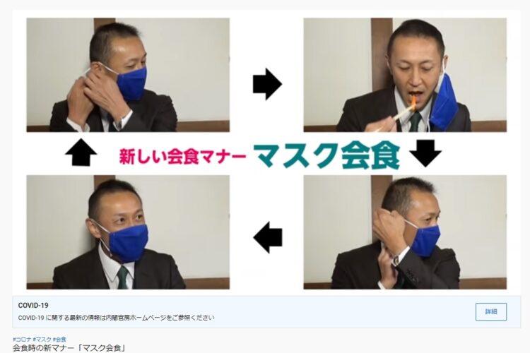 神奈川県はYouTubeの公式チャンネルで「マスク会食」の解説動画を公開している(神奈川県公式YouTubeチャンネル「かなチャンTV」より)